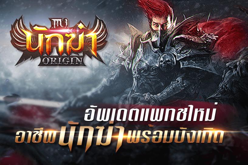โปรเกมส์ MU Origin-TH มือถือ – โหลดApk Game Hack โหลดเกมส์
